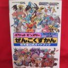 Pokemon Diamond Pearl monster encyclopedia official guide book / Nintendo DS