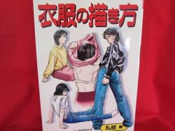 How to Draw Manga (Anime) book / Crease of clothes, Angle, Feeling of quality
