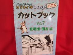 "How to Draw Manga ""Original cut book #7"" / House, Town, The country"