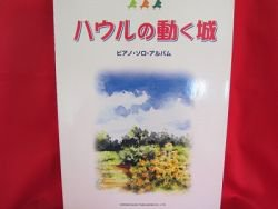 Howl's Moving Castle 16 Piano Sheet Music Collection Book