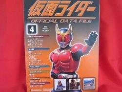 Kamen Rider official data file book #4 / Tokusatsu