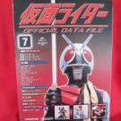 Kamen Rider official data file book #7 / Tokusatsu