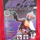 Kamen Rider official data file book #11 / Tokusatsu