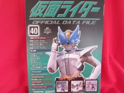 Kamen Rider official data file book #40 / Tokusatsu