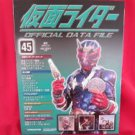 Kamen Rider official data file book #45 / Tokusatsu