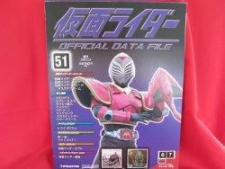 Kamen Rider official data file book #51 / Tokusatsu