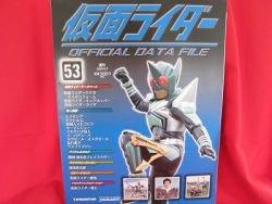 Kamen Rider official data file book #53 / Tokusatsu
