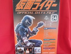 Kamen Rider official data file book #54 / Tokusatsu