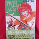 "Yuriko Suda ""WAi! WAi! WAi!"" illustration art book"