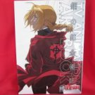 Fullmetal Alchemist TV animation art book #1
