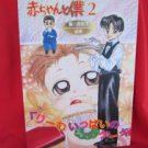 Manga Baby and Me 2 illustration art book / Akachan to Boku