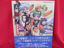 """Tenchi Muyo! """"Kanzen konpou"""" illustration art book"""