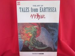 "Studio Ghibli ""Tales from Earthsea"" illustration art perfect book"
