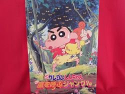"""Crayon Shinchan the movie """"The Storm Called The Jungle"""" art guide book"""