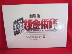 "Fullmetal Alchemist movie ""Conquerer of Shamballa"" 33 x 23 inch poster guide book"