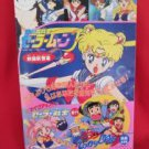Sailor Moon & Tsuyoshi Shikkari Shinasai the movie art guide book
