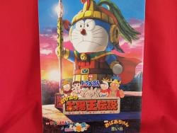 """Doraemon the movie """"Nobita and the Legend of the Sun King"""" art guide book"""