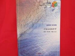 K-on Keion 'Gohan Wa Okazu' Band Score Sheet Music Book