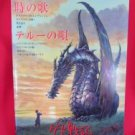 Tales From Earthsea Piano Sheet Music Book