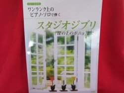 Studio Ghibli 'High Rank' Piano Sheet Music Collection Book w/CD