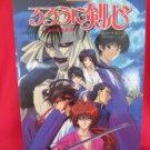 Rurouni Kenshin (Samurai X) 'Meiji kenkaku romantan' Piano Sheet Music Book