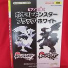 Pokemon Black White Piano Sheet Music Collection Book w/sticker