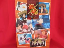 Gintama Band Score Sheet Music Collection Book #2