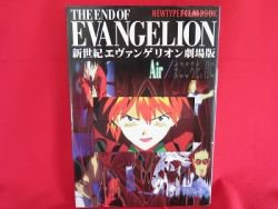 The End Of Evangelion new type film art book #1