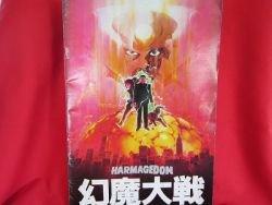 Harmagedon: Genma Taisen guide art book