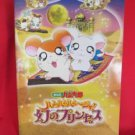 Hamtaro the movie 'Princess of phantom' notebook/Limited edition
