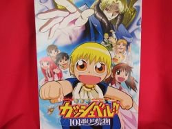 Konjiki no Gash Bell the movie 'Unlisted Demon 101' guide art book w/sticker