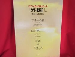 Tales From Earthsea Piano and Chorus Sheet Music Book