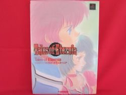 Tales of Eternia official strategy guide book/PS