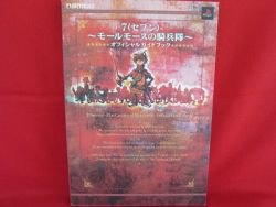 Seven 7 The Cavalry of Molmorth guide book /Playstation