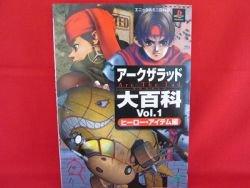 Arc The Lad encyclopedia hero item guide book #1