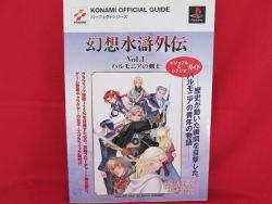 Suikoden visual senario perfect guide book #1 /PS1