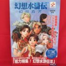 Suikoden 'GENSOU SHINSHO' art fan guide book #7