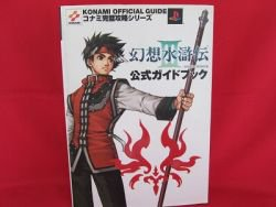 Suikoden III 3 official complete guide book /PS2