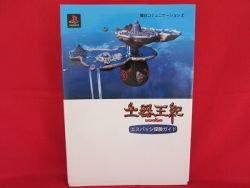 Doki Oki strategy guide book /Playstation, PS1