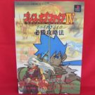 Breath of Fire IV strategy guide book /Playstation, PS1