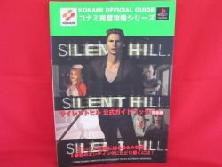 SILENT HILL official strategy guide book /Playstation
