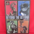 BEYOND THE BEYOND official guide book /Playstation, PS1