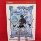 Suikoden IV official guide first edition book /PS2