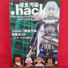 .hack// Vol.3 complete guide book /Playstation 2, PS2