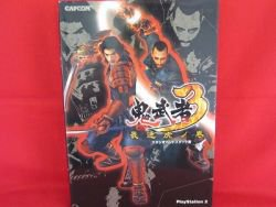 ONIMUSHA 3 'Saisoku Torano Maki' guide book /PS2