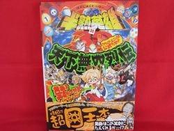 Hanjuku Hero Vs. 3D official strategy guide book /PS2