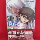 SHINING TEARS official strategy guide book /PS2