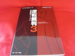 Ace Attorney 3 art guide book /GBA,GYAKUTEN SAIBAN 3