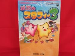 Legend of starfy 3 official strategy guide book /GBA