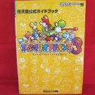 Super Mario Advance 3 Yoshi's Island guide book /GBA